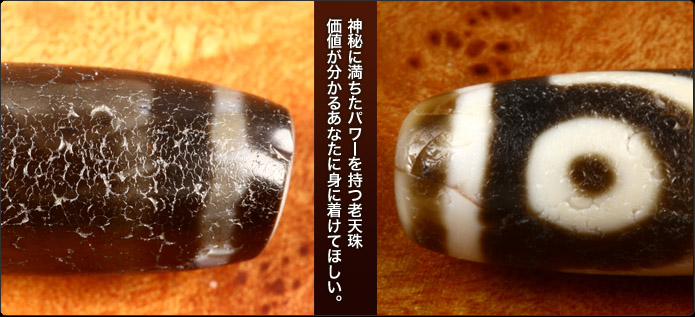 天珠ジービーズ Antique Dzi Beads